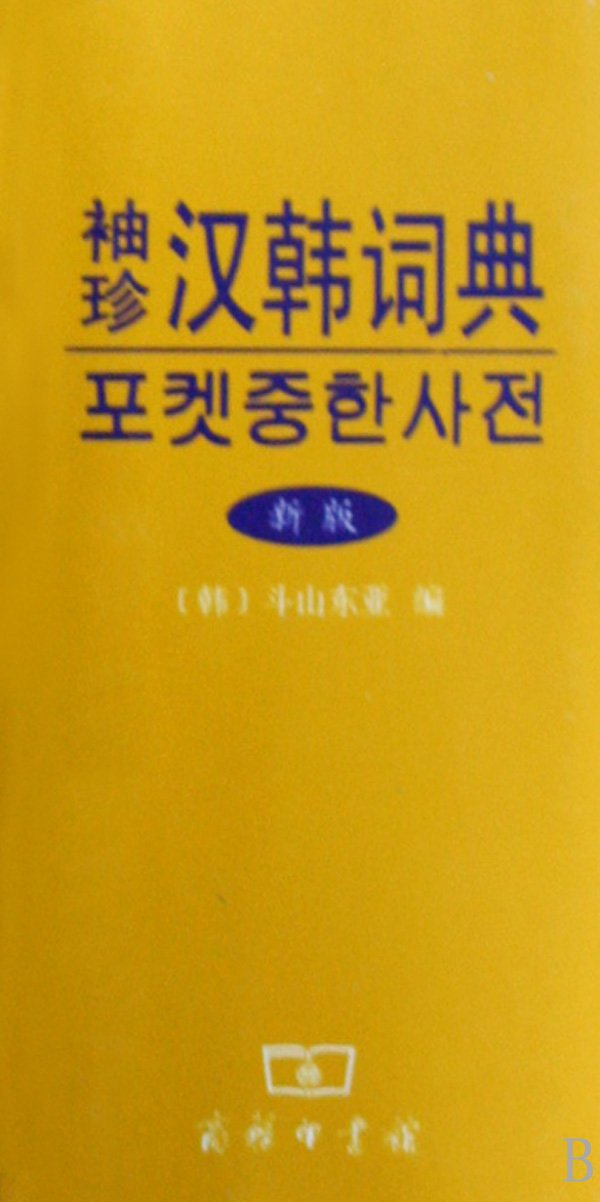 Pocket Chinese - Korean Dictionary (Chinese Edition) ebook