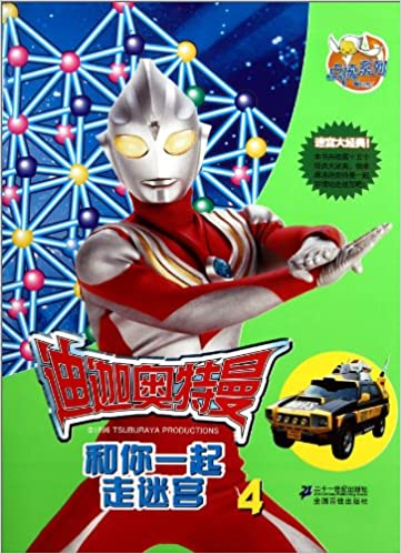 Book Audible Series (4): Ultraman Tiga and The Maze (Chinese Edition)