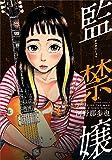 監禁嬢(4) (アクションコミックス)