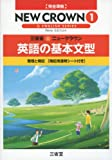 三省堂ニュークラウン英語の基本文型 〔2016〕 1―完全準拠 整理と暗記