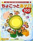 Chokotto asobi 100 : Donyu gyoji kosodate shien ni tsukaeru aidea ippai