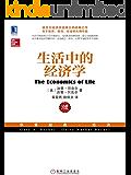 生活中的经济学 (华章经典·经济)
