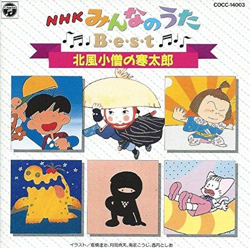 NHK「みんなのうた」ベスト~北風小僧の寒太郎