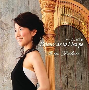 Amazon | Bijoux de la Harpe / ...