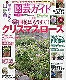 園芸ガイド 2019年 01月 冬号