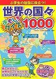 小学生の勉強に役立つ! 世界の国々 おもしろクイズ1000 (まなぶっく)