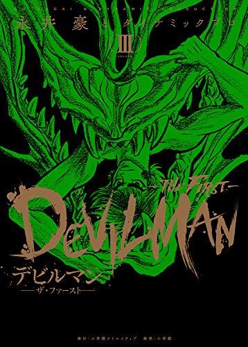 デビルマン-THE FIRST-(ザ ファースト)  3 (復刻名作漫画シリーズ)