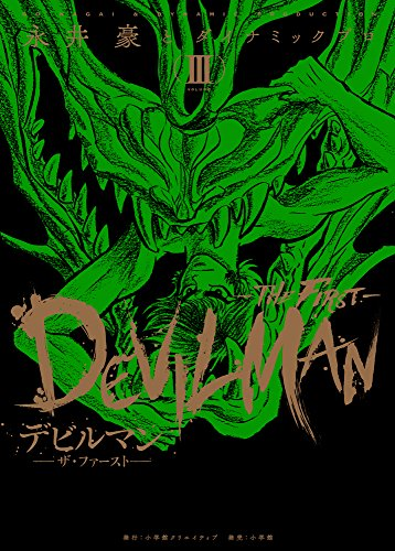 デビルマン-THE FIRST-(完)(3) / 永井豪とダイナミックプロ