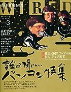 WIRED (ワイアード) VOL.4.03 1998年3月号