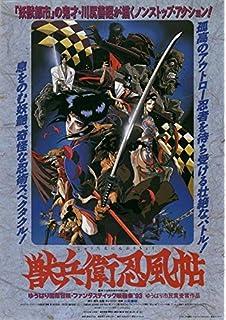 Amazon.com: 11 x 17 Ninja Scroll Movie Poster: Prints ...