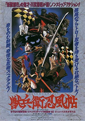 Amazon.com: Ninja Scroll (Japanese)  POSTER (11