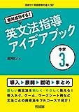 絶対成功する!英文法指導アイデアブック 中学3年 (目指せ!英語授業の達人)