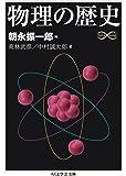物理の歴史 (ちくま学芸文庫)