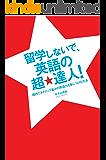 留学しないで、英語の超★達人! (中経出版)
