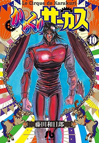からくりサーカス 10 (小学館文庫 ふD 32)