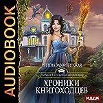 Librarian's University V [Russian Edition] | Milena Zavojchinskaya