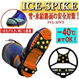 滑り止め 靴 雪 雪・氷結路面の安全対策 モリト ICE-SPIKE
