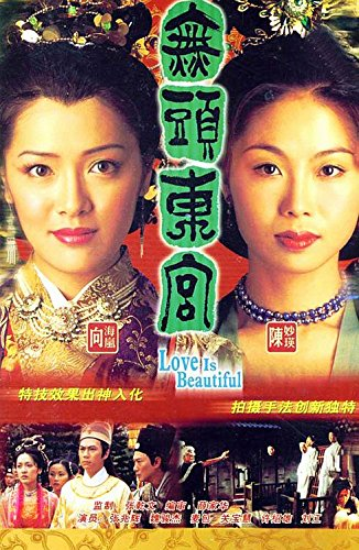 Chinese Ancient Costume Drama ([TVB] Love is Beautiful - Ancient Time HK-Series - Chinese Subtitle)