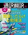 通訳翻訳ジャーナル 2017年4月号