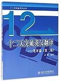 十二天突破系列丛书·十二天突破英汉翻译:笔译篇(第2版)