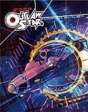 星方武侠アウトロースター COMPLETE Blu-ray BOX