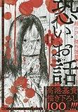恐いお話 夏期限定 別冊恐怖体験 (ヤングキングベスト廉価版コミック)