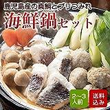 海鮮鍋セット2-3人前 無添加スープ 鹿児島産