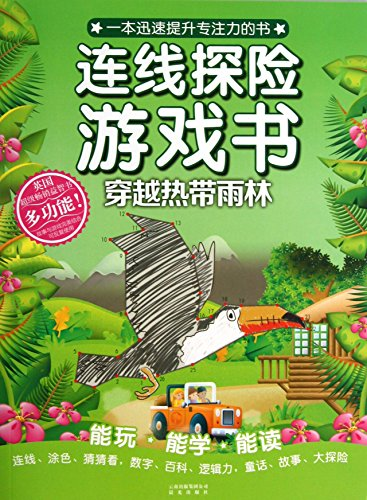 Connection adventure game book: through the tropical rainforest(Chinese Edition)