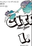 キャッチャー・イン・ザ・ライム(1) (ビッグコミックス)