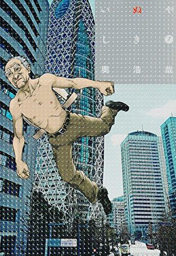 いぬやしき(7) (イブニングKC)