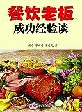 �饮���功�验谈 (Chinese Edition)