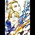 シンデレラ・ウォーズ 富士見二丁目交響楽団シリーズ 第3部 (角川ルビー文庫)