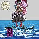 ペローナ(CV:西原久美子) / ワンピース ニッポン縦断!47クルーズCD at 岐阜 カワイイトコロ