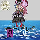 ONE PIECE NIPPON OUDAN! 47 CRUISE CD AT GIFU