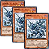 【 3枚セット 】遊戯王 日本語版 FLOD-JP032 鉄騎龍ティアマトン (ウルトラレア)