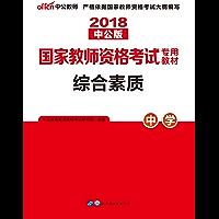 中公版·2018国家教师资格考试专用教材:综合素质中学