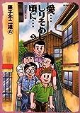 愛…しりそめし頃に…―満賀道雄の青春 (3) (Big comics special)