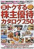 2016年こそ資産倍増!   トクする株主優待カタログ250 (NIKKO MOOK 別冊ネットマネー)
