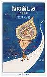 詩の楽しみ―作詩教室 (岩波ジュニア新書 52)