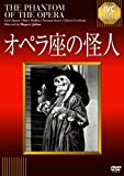 IVC BEST SELECTION オペラ座の怪人 [DVD]