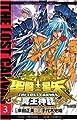聖闘士星矢THE LOST CANVAS冥王神話 3 (少年チャンピオン・コミックス)