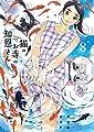 猫のお寺の知恩さん コミック 1-8巻セット