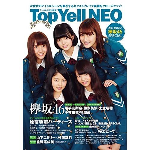 Top Yell NEO 2016 表紙画像