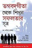 Bhagwad Geeta Se Sikhen Safalta Ke Sutra (Bengali)