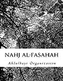 Nahj AL-Fasahah, Ahlulbayt Organization, 149434839X