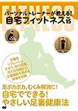 【Amazon.co.jp限定】足ポカポカ、むくみ解消に!自宅でできる!やさしい足裏健康法 [DVD]