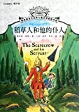 img - for The Scarecrow and his servant (Chinese Edition) book / textbook / text book
