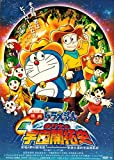 Doraemon the Movie: Nobita's Spaceblazer (Eiga Doraemon Shin Nobita No Uchu Kaitakushi)