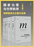 国家治理与世界秩序(理想国译丛主题作品集 包含金与铁、创造日本、国家构建等  五册)