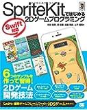 SpriteKitではじめる2Dゲームプログラミング Swift対応 (Smart Game Developer)